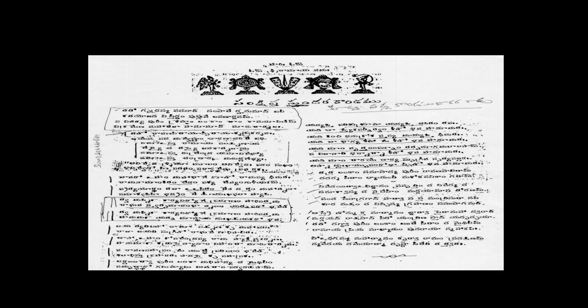 Sundara kanda - [PDF Document]