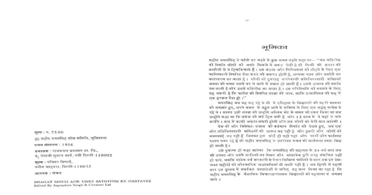 harry potter aur maut ke tohfe pdf in hindi free download