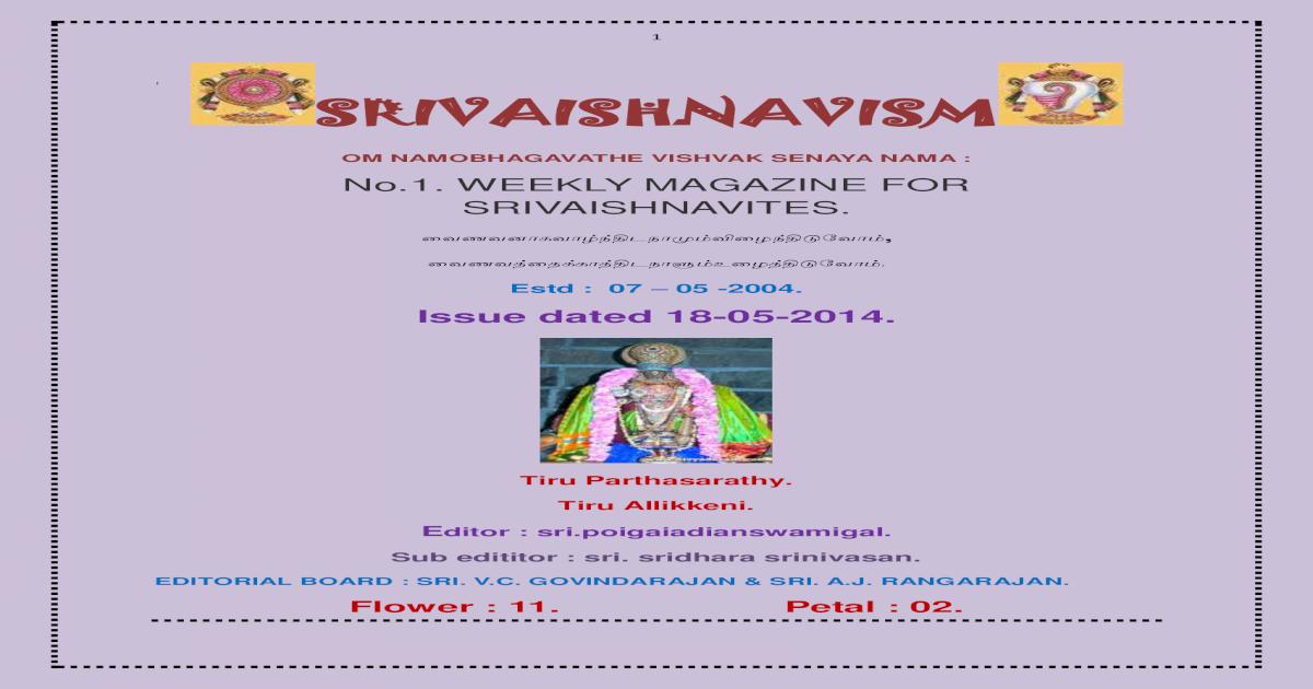 Srivaishnavism 18 05 2014 - [PDF Document]