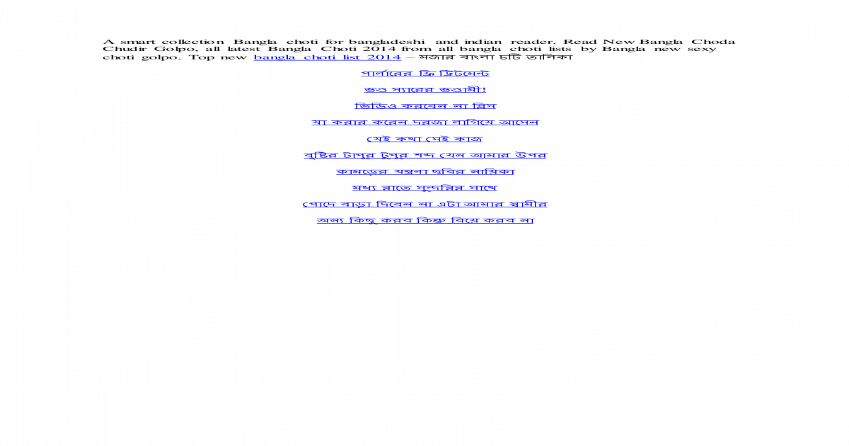 Bangla Choti List 2014 - [PDF Document]