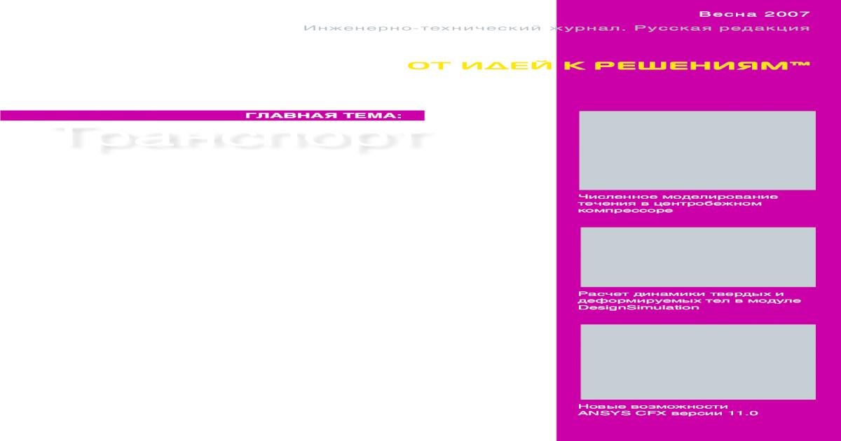ANSYS Advantage  5 - [PDF Document]