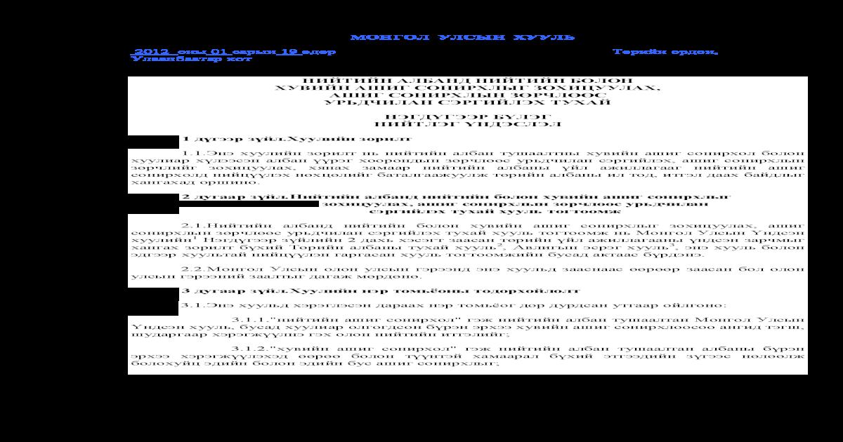 Ashig Sonirholiin Tuhai Huuli - [PDF Document]