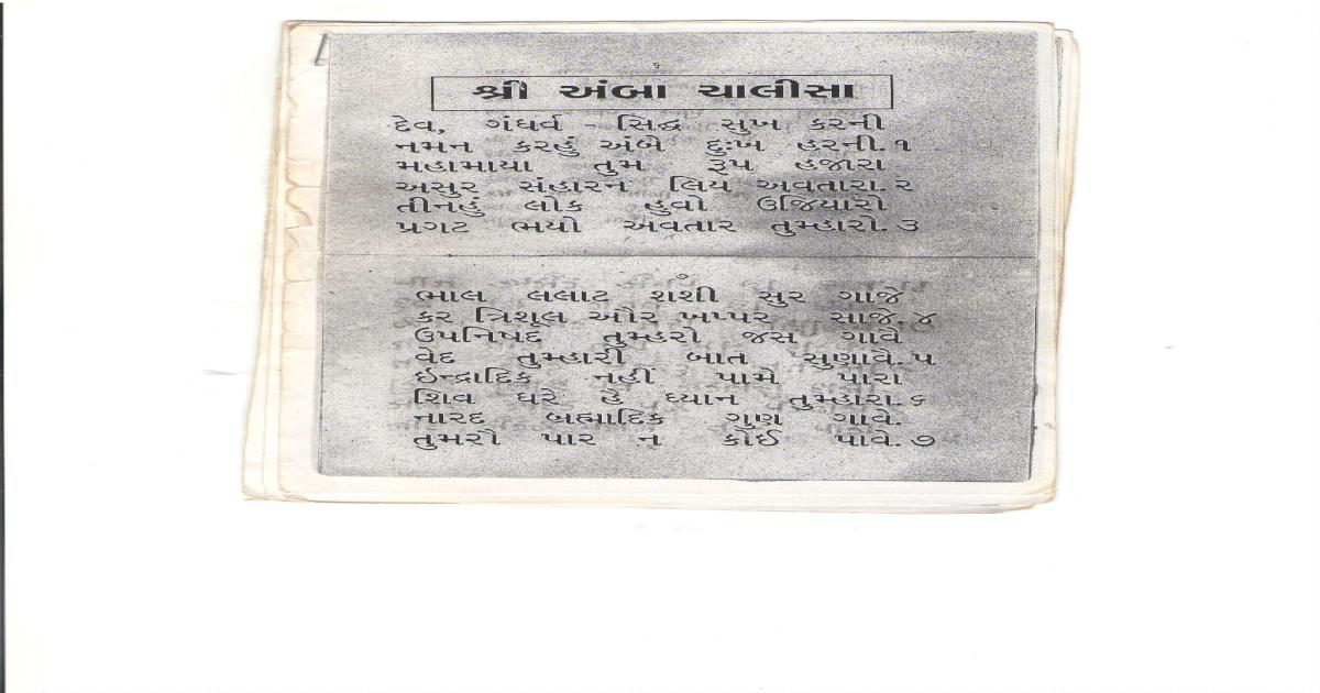 Amba Chalisha and Amba Bavani in Gujarati - [PDF Document]