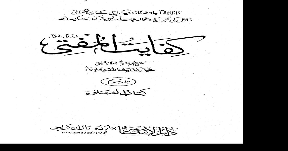 Kifayaitul Mufti Volume 3-4 by Mufti Kifayat ullah - [PDF