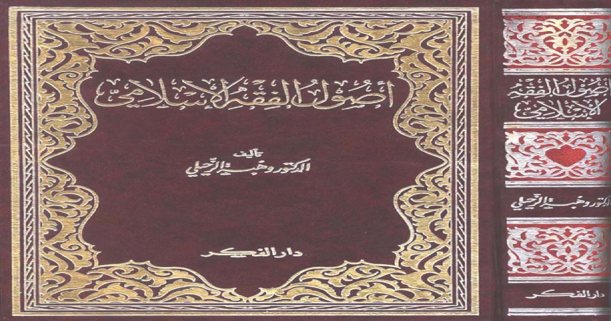 تحميل كتاب الوجيز في اصول الفقه لعبد الكريم زيدان