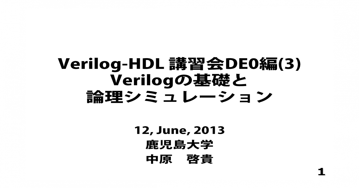 Verilog-HDL DE0(3) Verilog - [PDF Document]