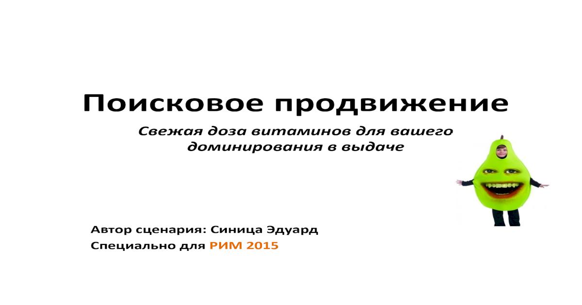 Дипломная работа продвижение сайта официальный сайт сетевой компания феникс