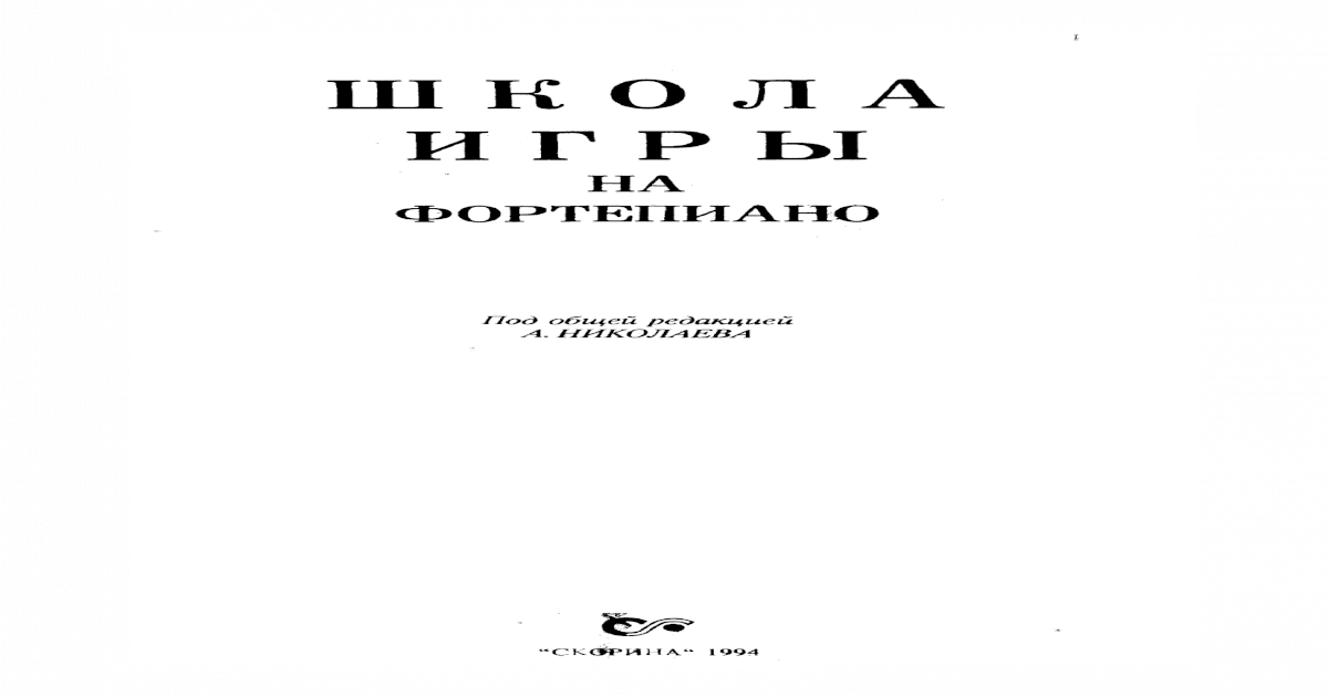 Russian Language Learning Piano// Пианино Знаний