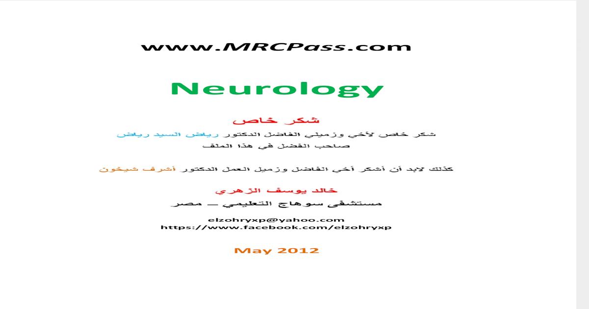 neuroacantocitosis emedicina diabetes