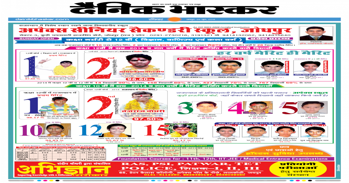 Danik Bhaskar Jaipur 06-29-2014 - [PDF Doent] on